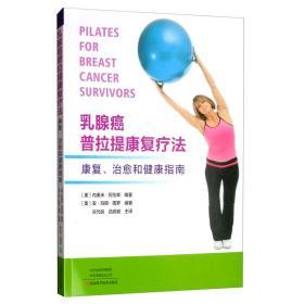乳腺癌普拉提康复疗法-康复、治愈和健康指南