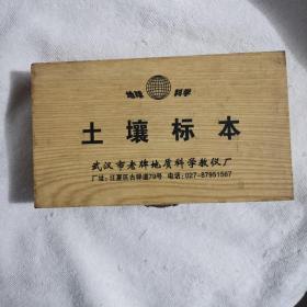 土壤标本【五种土壤实物标本,1盒装】 制作者:  武汉市老牌地质科学教仪厂