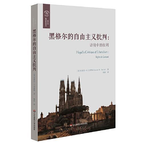 黑格尔的自由主义批判:语境中的权利(欧诺弥亚译丛·权利丛编之一)