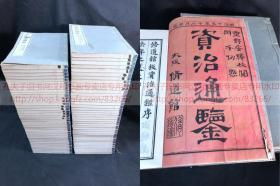 《2438 资治通鉴二百九十四卷》 明治十八1885年日本大阪修道館活字排印本 皮紙原裝大開八十册全