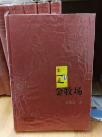 新中国60年长篇小说典藏:金牧场