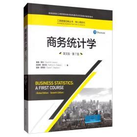 商务统计学   第7版