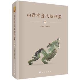 山西珍贵文物档案9