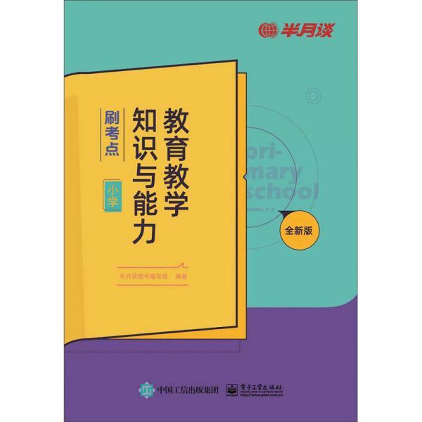 教育教学知识与能力·刷考点(小学全新版)