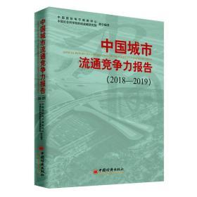 中国城市流通竞争力报告2018—2019