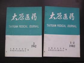 【创刊号】太原医药  1982年第1-2期、第3期