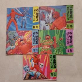 恐龙特急克塞号(16-20)5册