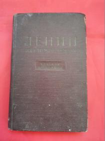 1955年俄文版列宁传