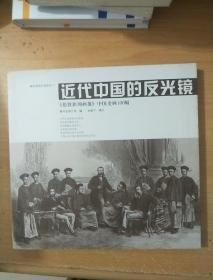 近代中国的反光镜:《伦敦新闻画报》中国史画100幅