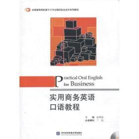 全国高等院校基于工作过程的校企合作系列教材:实用商务英语口语教程
