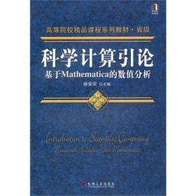 科学计算引论——基于Mathematica的数值分析 徐安农 978
