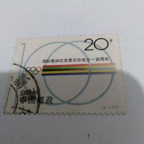 邮票   1994-7    国际奥林匹克委员会成立一百周年(1-1)J
