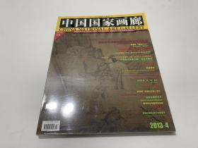 中国国家画廊2013年4月 (塑封