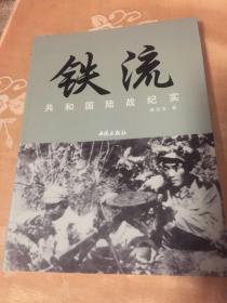 铁流-共和国陆战纪实新版本(新中国成立后剿匪、抗美援朝、中印战争、中苏战争、中越战争历史)