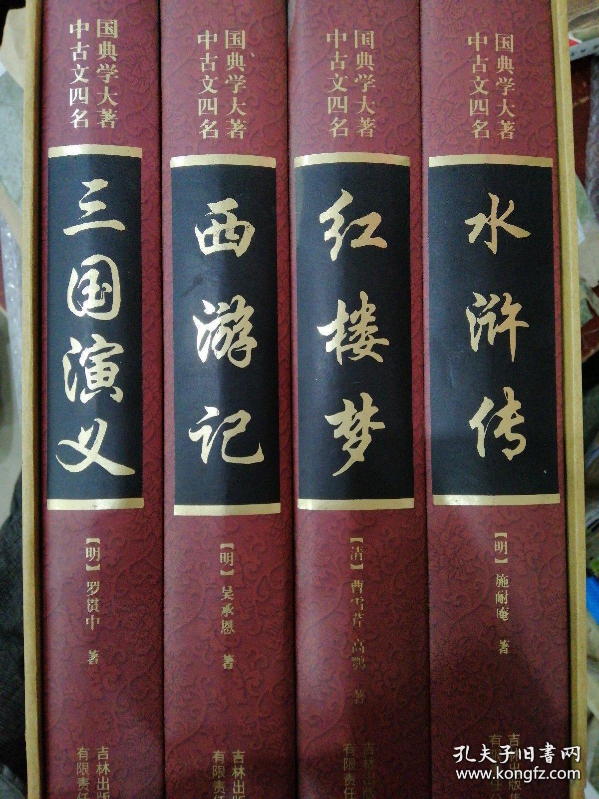古典文学四大名著