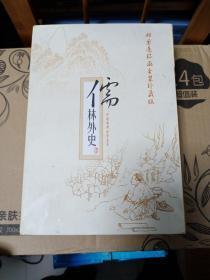 儒林外史(连环画 邮票套装珍藏版)全八册