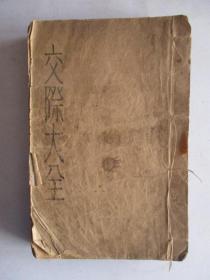 民国十七年(全一巨册)《交际大全》