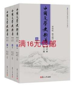 正版包邮中国文学史新著增订本 第二版 章培恒9787309080223