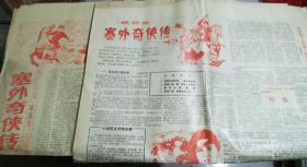 报纸:西江月-报纸版(试刊第一期、第二期合刊)4开两期共8版,刊登梁羽生《塞外奇侠传》武侠小说