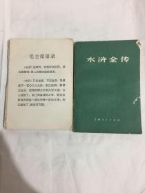 水浒全传 (上、下)