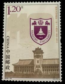 2012-10 南京大学建校一百一十周年邮票 集邮 收藏