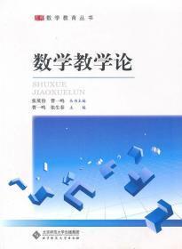 正版 数学教学论 曹一鸣 张生春 北京师范大学出版社