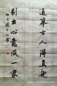 【方放】书法作品尺寸:三平尺