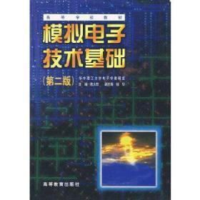 模拟电子技术基础陈大钦 高等教育出版社9787040079845