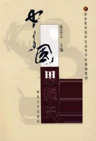 中国思想史张岂之 西学出版社9787560411118