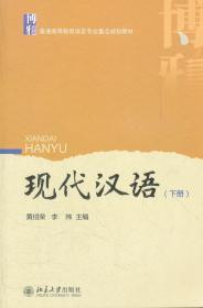 现代汉语黄伯荣//李炜出版社9787301205259