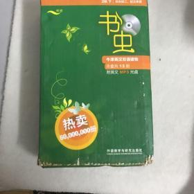 书虫·牛津英汉双语读物:2级(下)