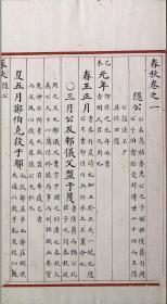 【复印件】五经精本.春秋.二卷.清道光年间内府朱丝栏精写本