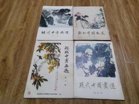 现代中国画选(第1-4辑四册全:每辑16幅活页全,4辑合售,均为七十年代初版   (竖4左)