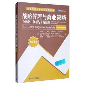 战略管理与商业策略:全球化、创新与可持续性(第14版)/清华管理学系列英文版教材