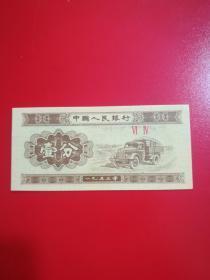第二套人民币1分纸币(库存  1)