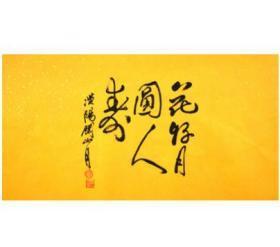 【名家字画】 【花好月圆】一代大师 【关山月】先生精品力作书法作品一幅