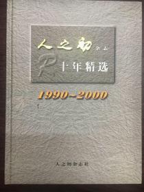 人之初杂志十年精选