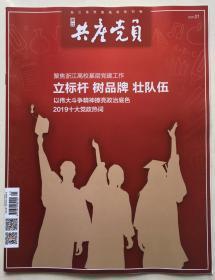 浙江共产党员 2020年 第1期 邮发代号: