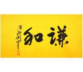 【名家字画】 【谦和】一代大师 【关山月】先生精品力作书法作品一幅