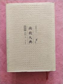 南戏大典   荆钗记【一】