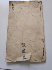 民国日记本