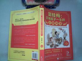 窦桂梅:影响孩子一生的主题阅读.小学六年级专用