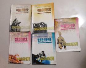 2000年代老课本:老版高中历史课本教材教科书全套5本(试验修订本) 【2000年,有笔迹】