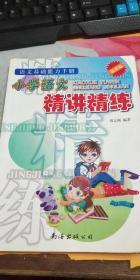 小学语文精讲精练 : 基础能力手册(划线笔记较多)
