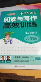 新课标小学生语文阅读与写作高效训练:6年级(第3次修订)