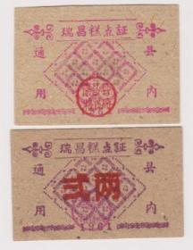 61年瑞昌县糕点证