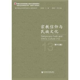 中国社会科学院重点学科·民族学人类学系列-----宗教信仰与民族文化(第13辑)