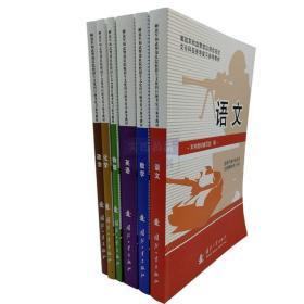 2020年军考教材士兵考军校用书籍全8册-国防工业出版社