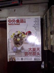 中外食品工业 2010 8