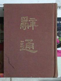 辞通(上)